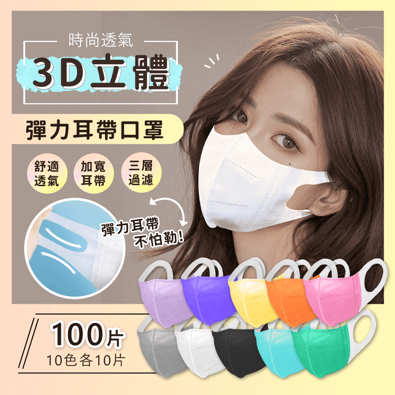 時尚透氣3D立體彈力耳帶口罩 100入/包 成人口罩 十色組合