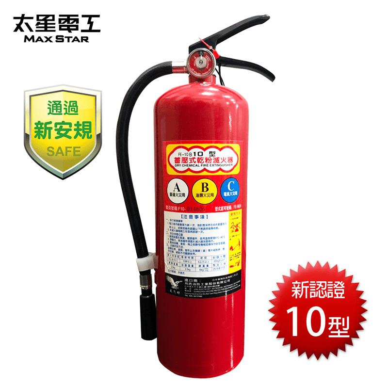【太星電工】滅火神童/手提蓄壓式乾粉滅火器10型 QE10B