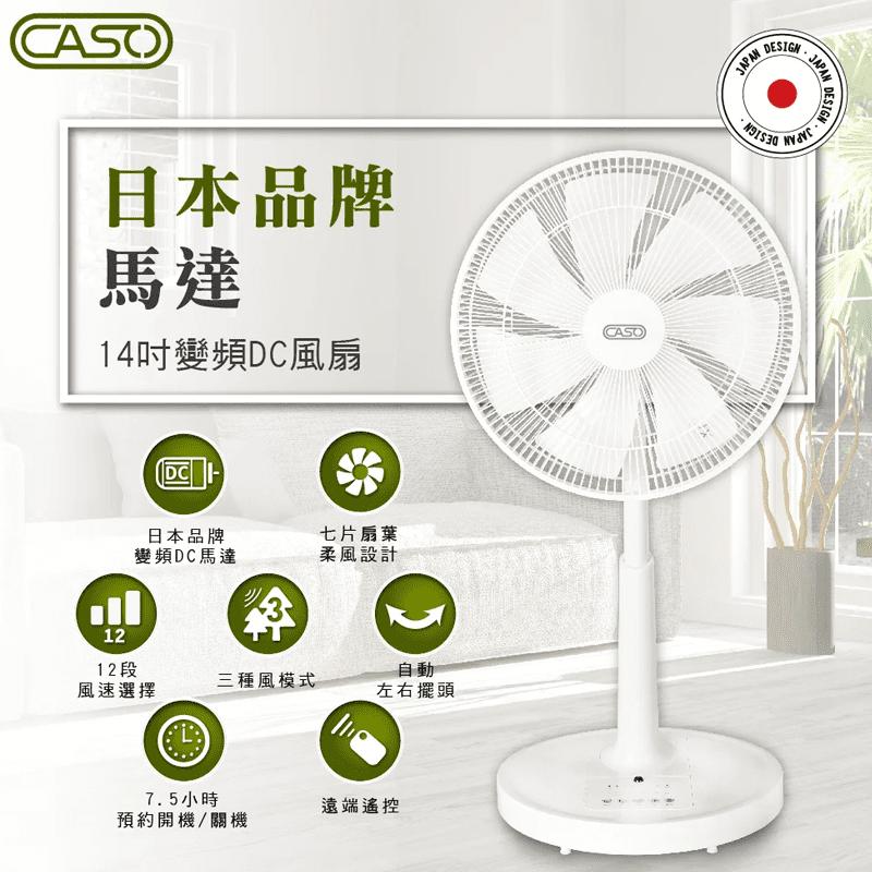 【caso卡索】14吋DC扇遙控風扇