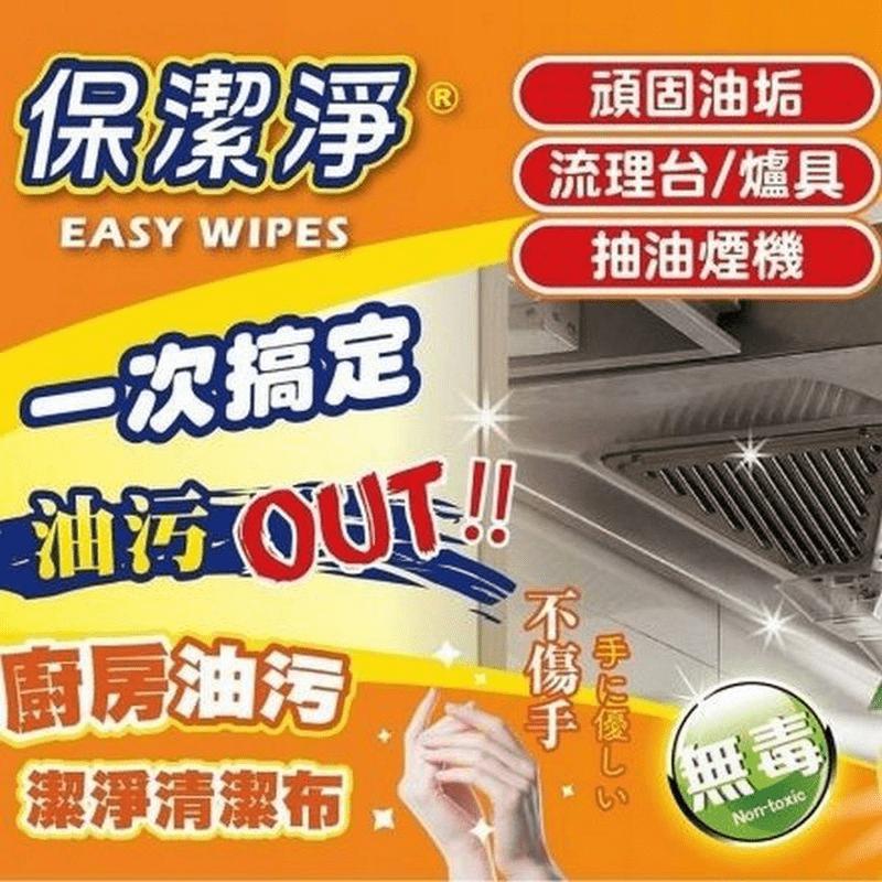 【保潔淨】超級除油布抽取式  無毒清潔劑 氣炸鍋清潔劑 抽油煙機清潔劑 廚房清潔