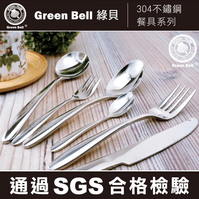 綠貝高品質不鏽鋼餐具(2 組)
