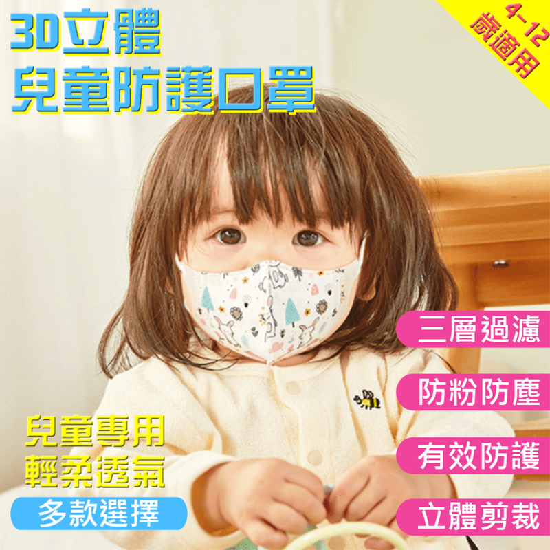 3D立體兒童防護口罩