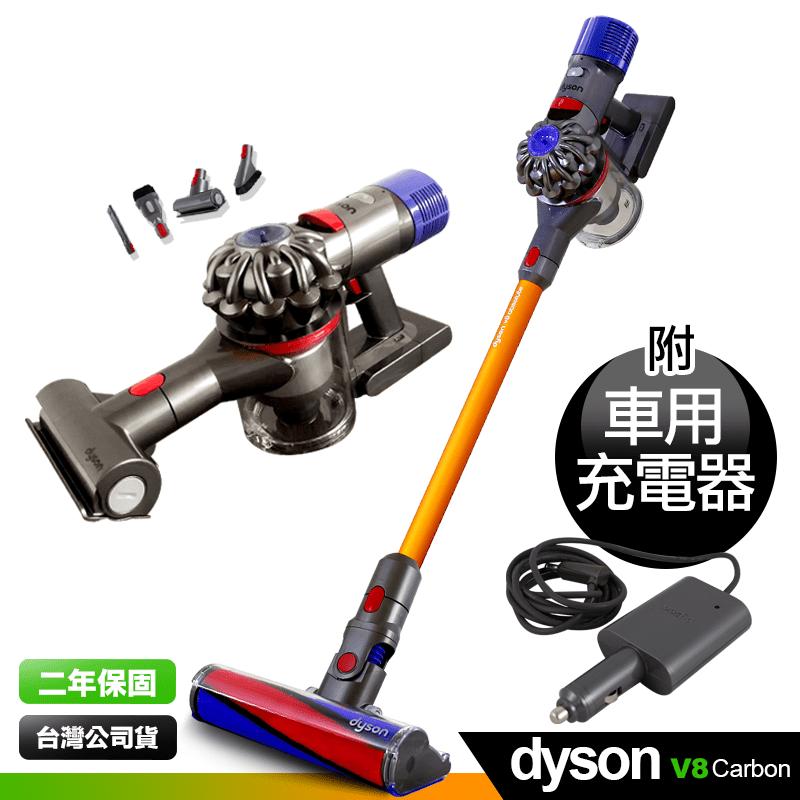 全新 Dyson 戴森 V8 SV10E Carbon Fibre fluffy