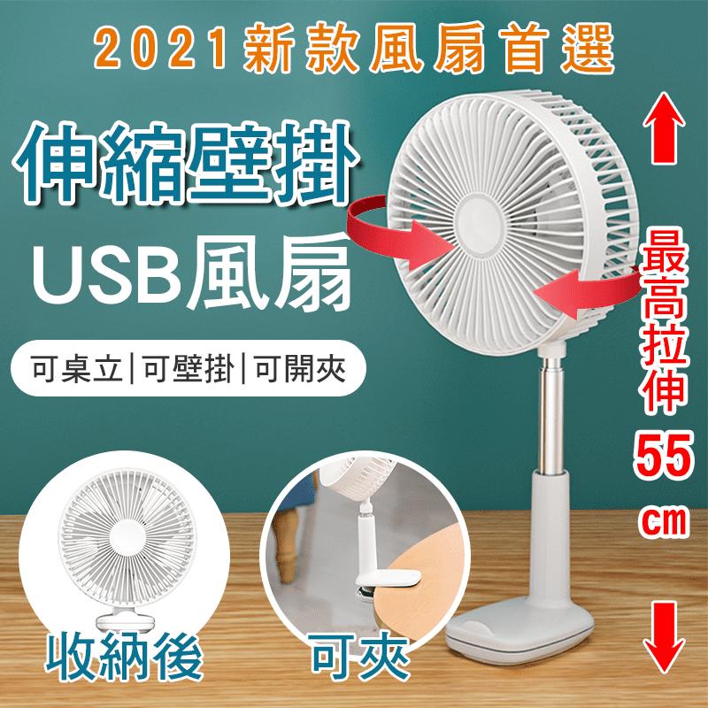 F8折疊伸縮攜帶USB風扇
