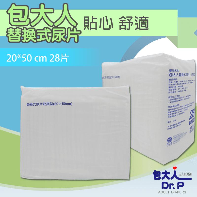 包大人替換式尿片20*50CM 28片/包-6包/12包/24包/36包(168 片)