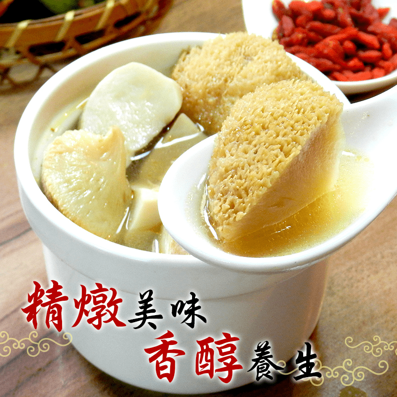 【饗讚】養生麻油猴頭杏鮑菇
