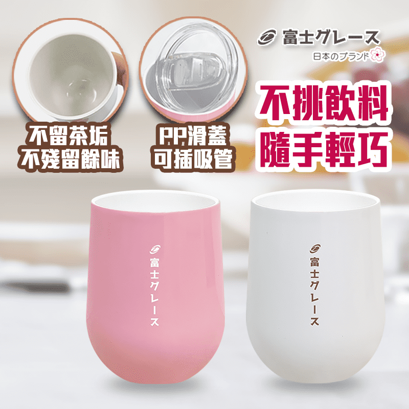 【FUJI-GRACE富士雅麗】真空陶瓷塗層隨手蛋型杯FJ-904