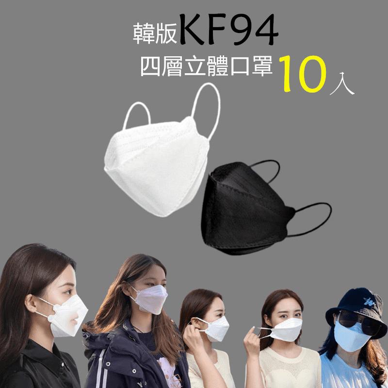 韓國熱銷KF94四層高防護立體口罩 成人口罩 黑/白任選