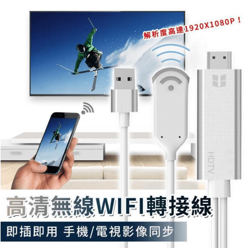 【隨插即用!無線電視棒】高清1080P 視頻轉接線 手機轉HDMI 手機電視棒