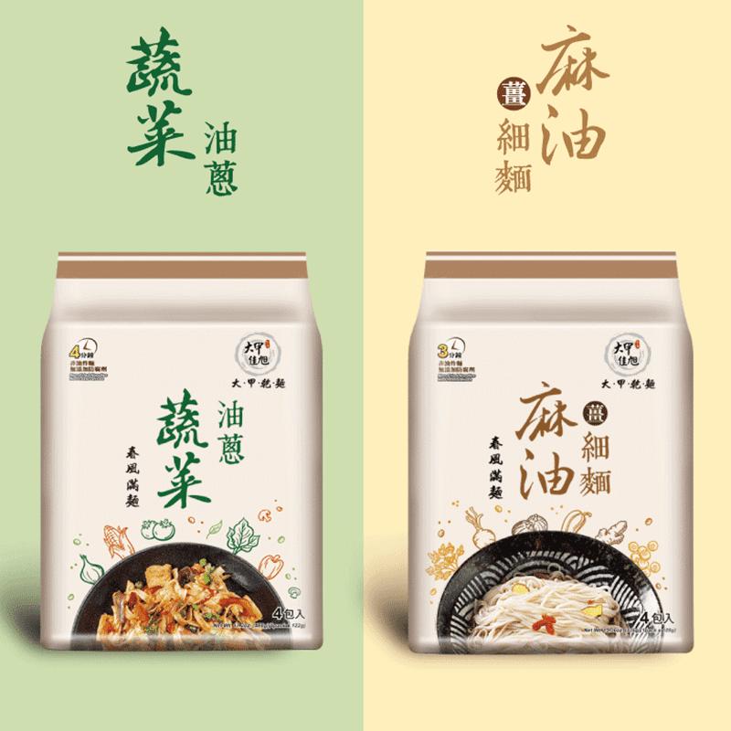 【大甲乾麵】正宗古早味-麻油細麵、油蔥蔬菜(8 包)