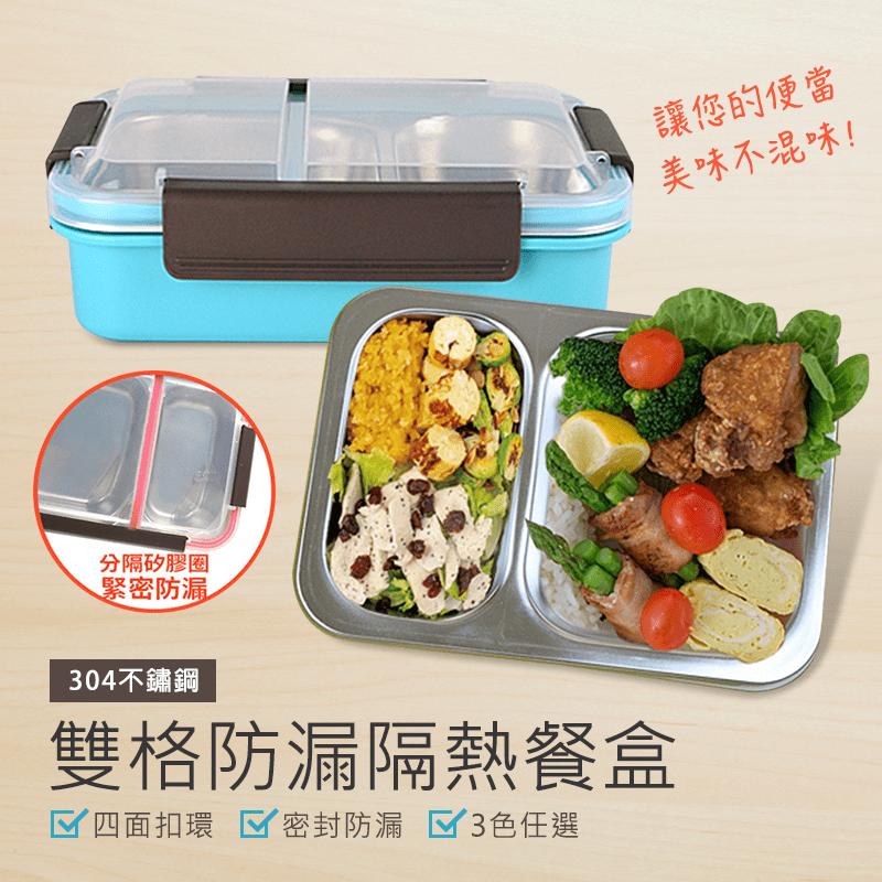不鏽鋼雙格隔熱餐盒