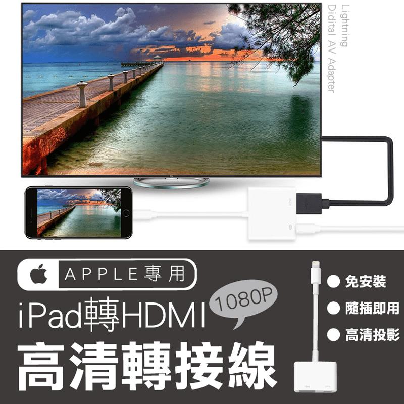 【完美支援!隨插即用】Lightning轉HDMI 影音轉接器 同屏器 TV 畫