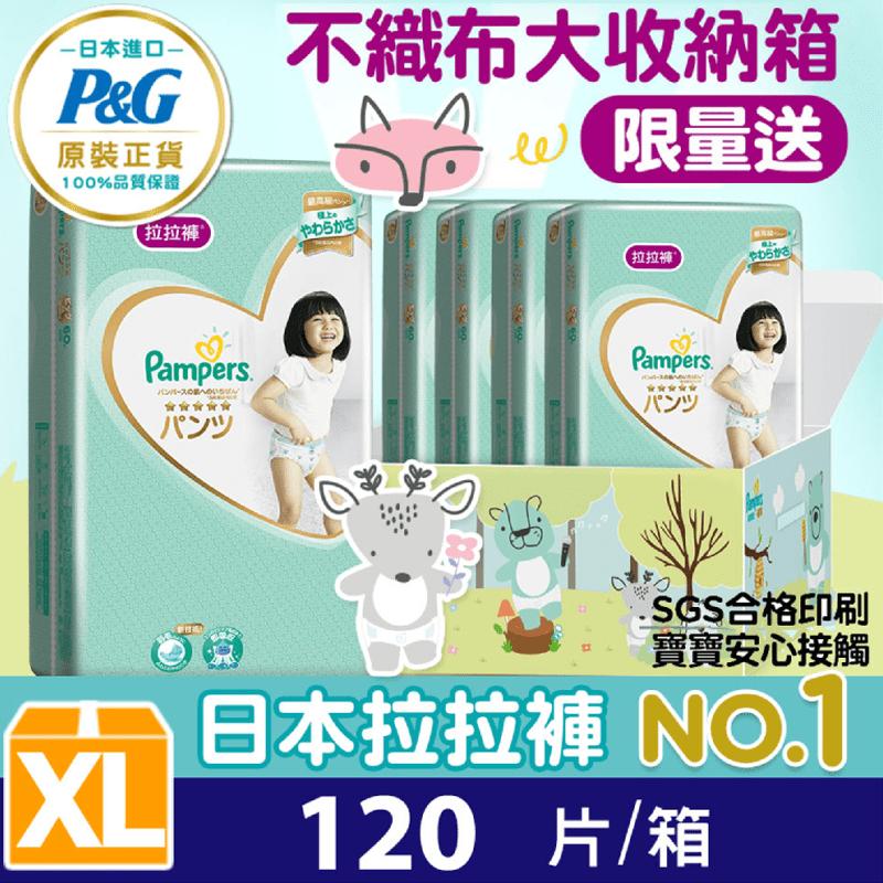【幫寶適】一級幫 拉拉褲/褲型尿布XL 30片