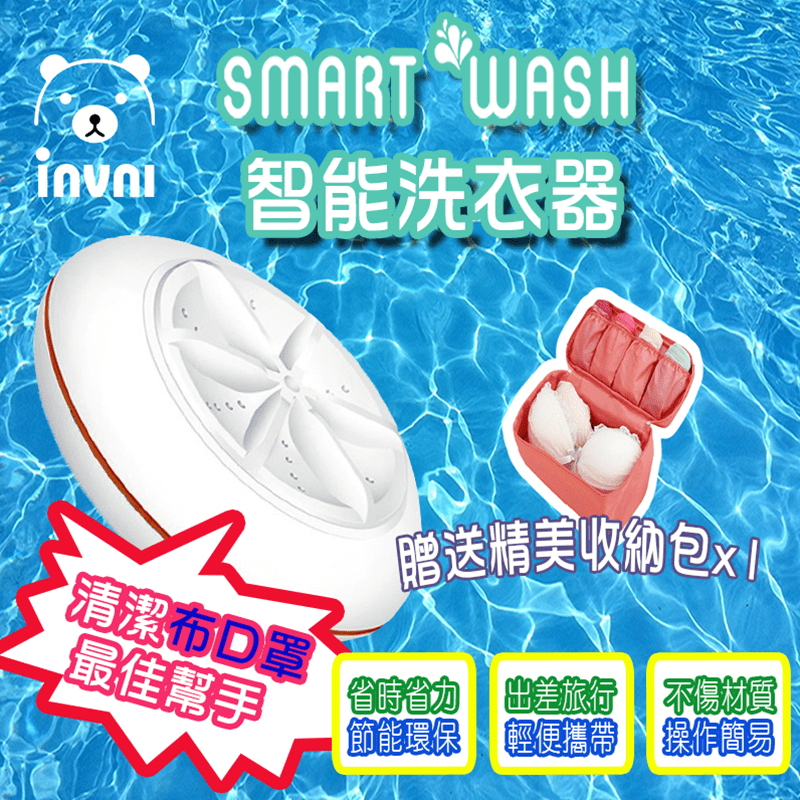【Nexis】可攜式超聲波洗衣機NW9(Smart Wash 智能洗衣器)