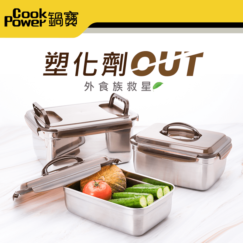 【CookPower鍋寶】316不銹鋼提把保鮮盒