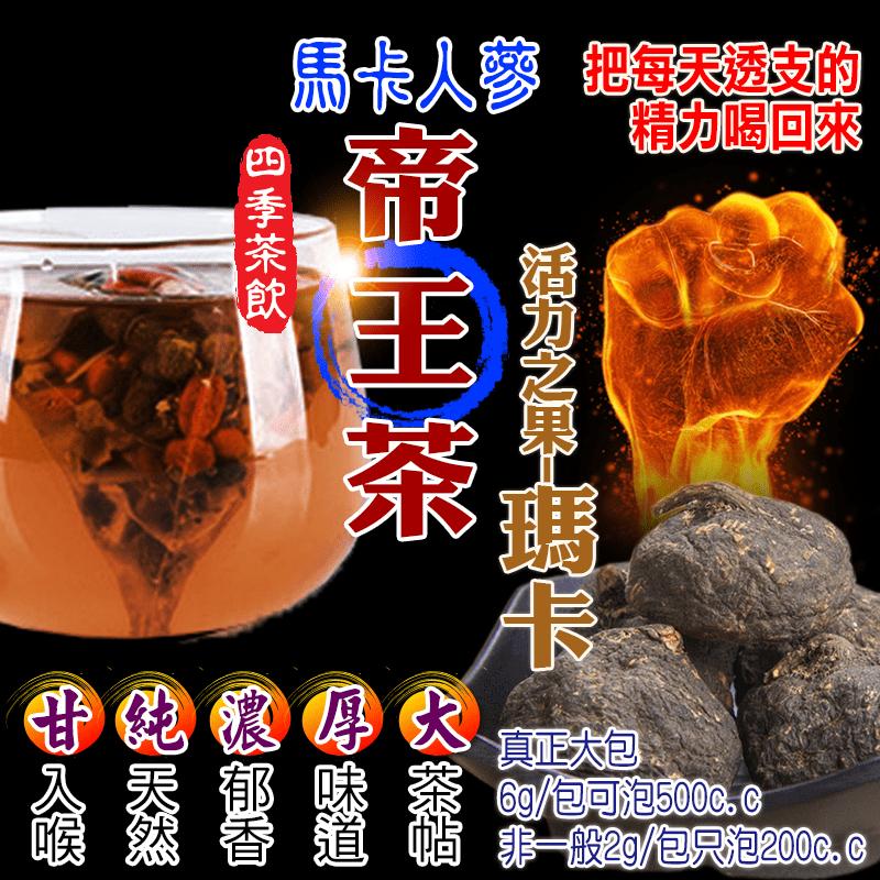 【蔘大王】瑪卡人蔘帝王茶 (大包才夠味)