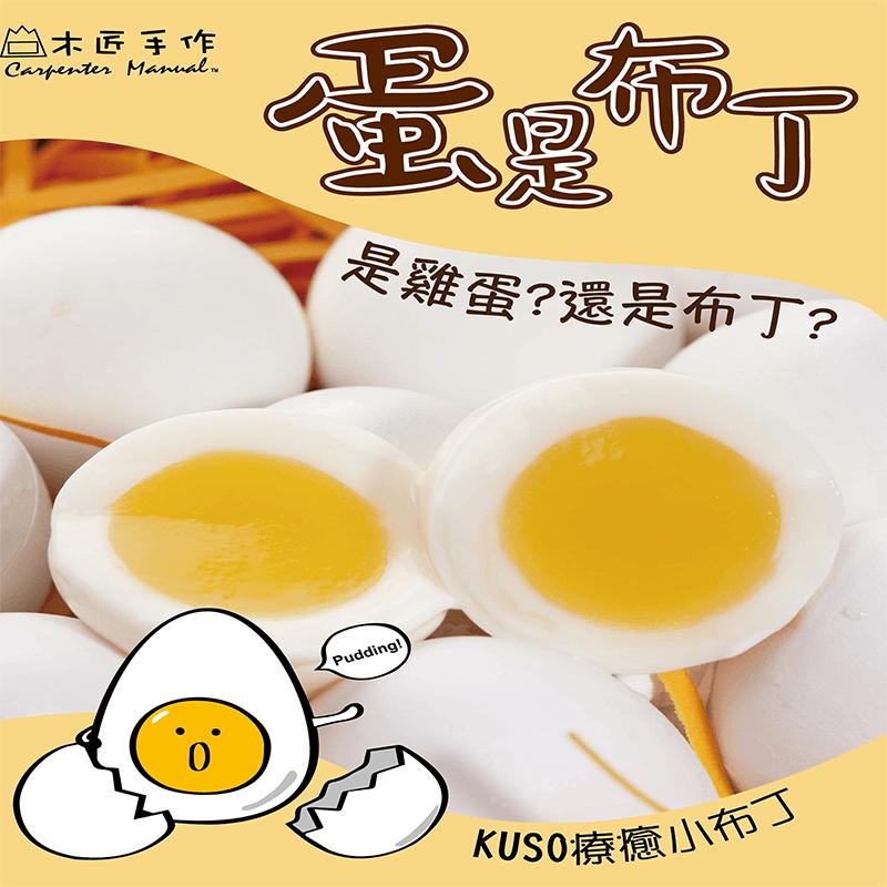 木匠手作超夯蛋是布丁(10 顆)