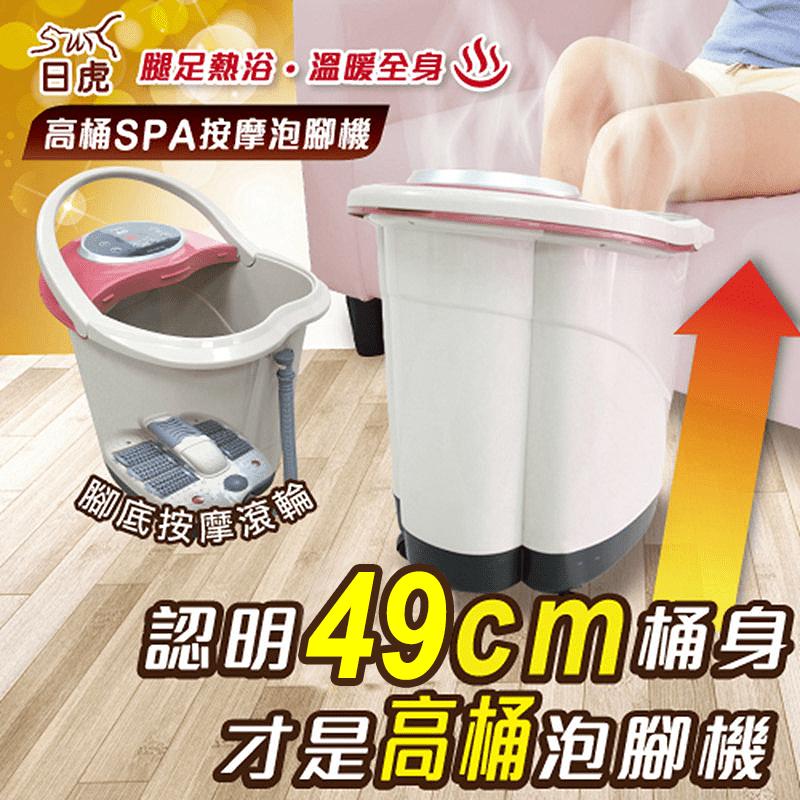 日虎 高桶SPA按摩泡腳機 / LED顯示面版 / 按摩滾輪設計 ZH-8607