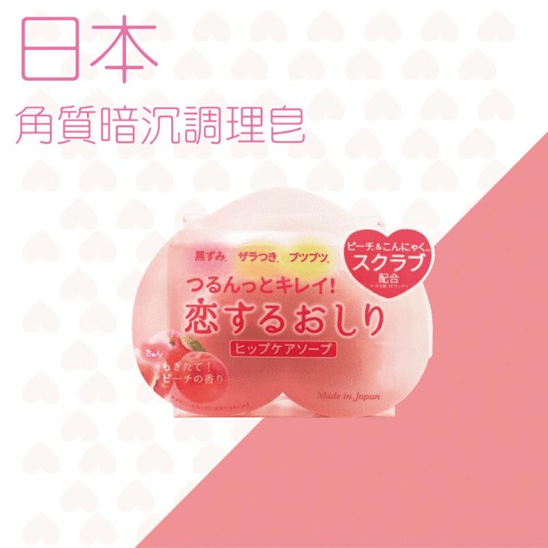 【PELICAN】日本 蜜桃造型美尻專用皂(80g)