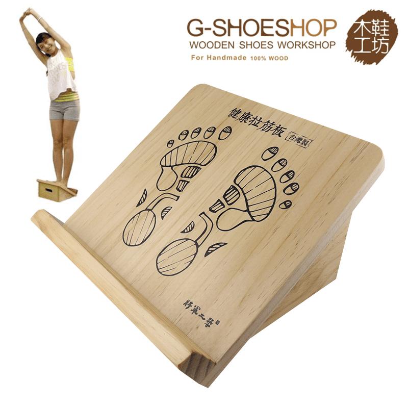 【木鞋工坊】標準式固定型健康塑身原木手工拉筋板(跑步機 健身器材)