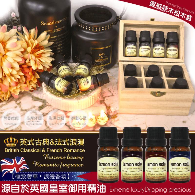 【lemon solo】純植物精油 芳香植物精油 贈松木盒或化妝包