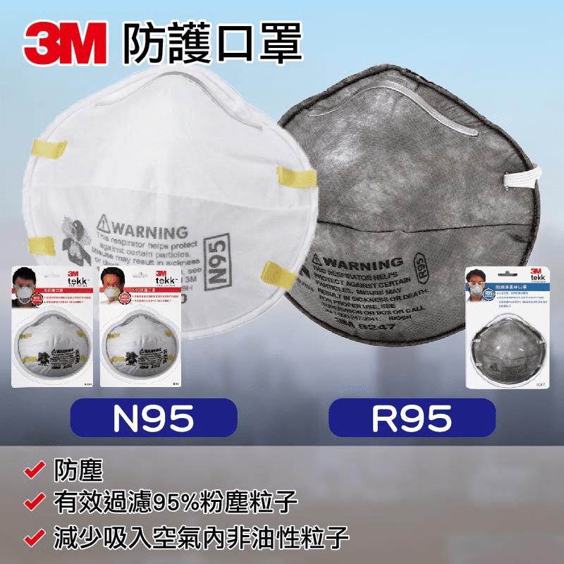 【3M】N95(8210)、R95(8247)口罩