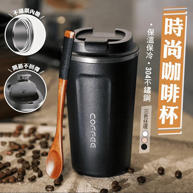 304不鏽鋼翻蓋直飲咖啡保溫杯 五色任選 (510ml)