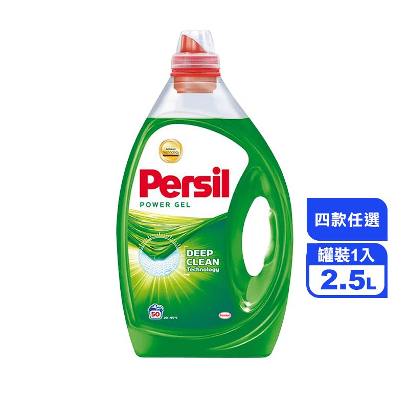 【Persil寶瀅】超濃縮全效能洗衣凝露 2.5L 洗衣精 強力洗淨 護色增艷