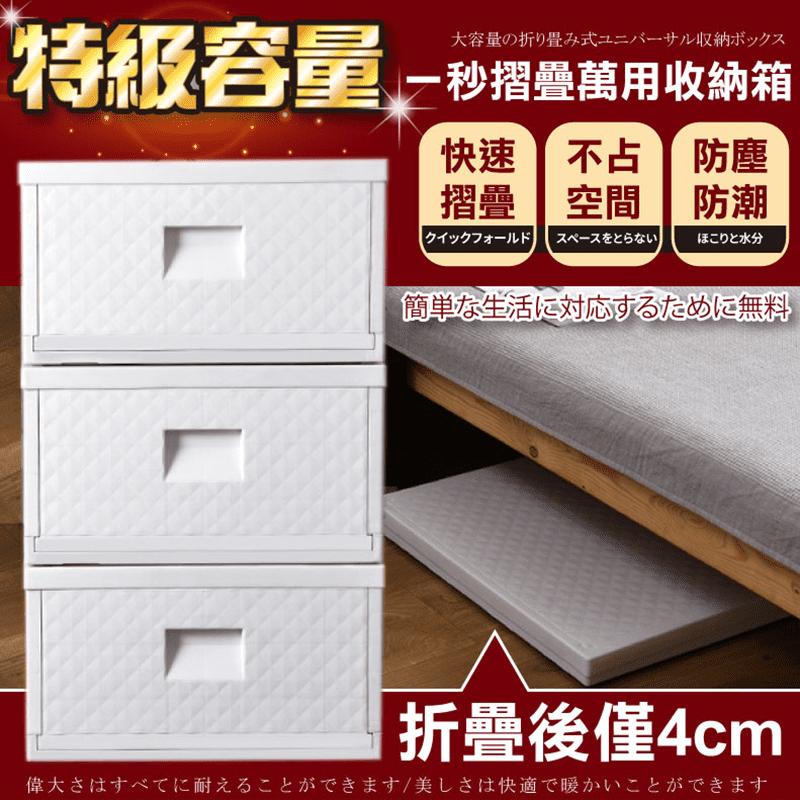 【ANDYMAY2】特級容量快速摺疊萬用收納箱