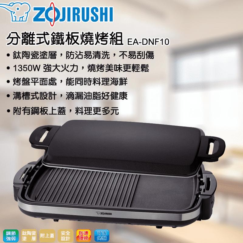 【ZOJIRUSHI 象印】分離式鐵板燒烤組(EA-DNF10)