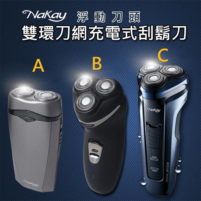 【NAKAY】IPX6級三刀頭充電式電動刮鬍刀 NS-603 全機防水可水洗