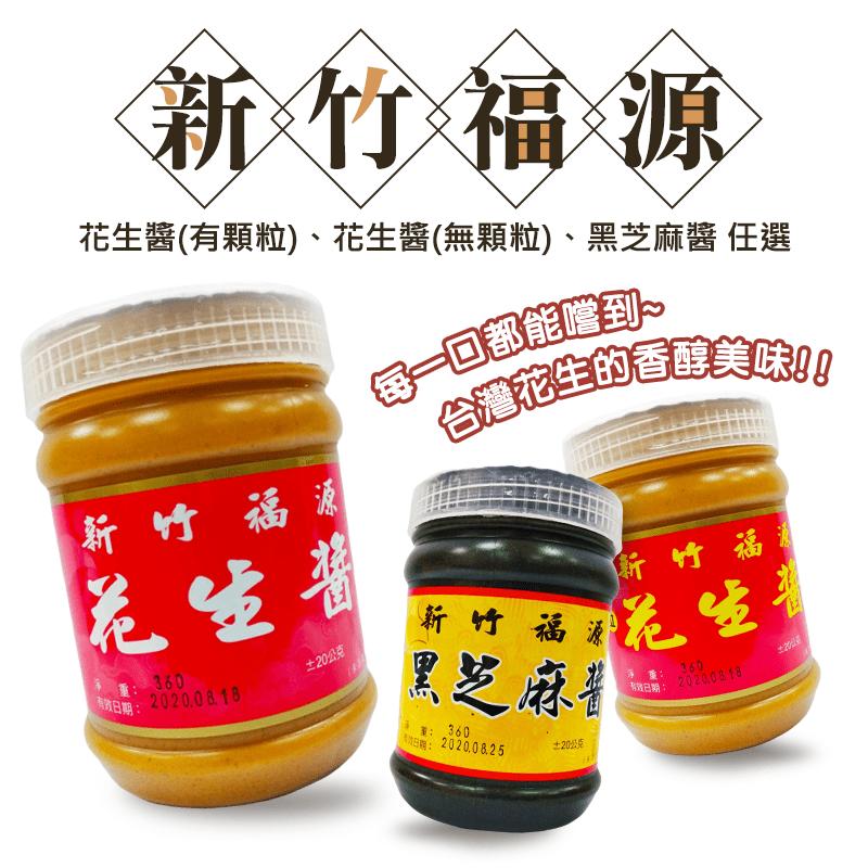 【新竹福源】超滿足花生醬/芝麻醬(3 罐)