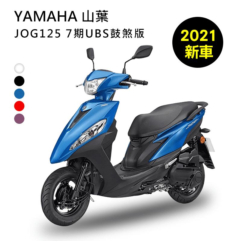 YAMAHA山葉機車 JOG 125 UBS鼓煞版