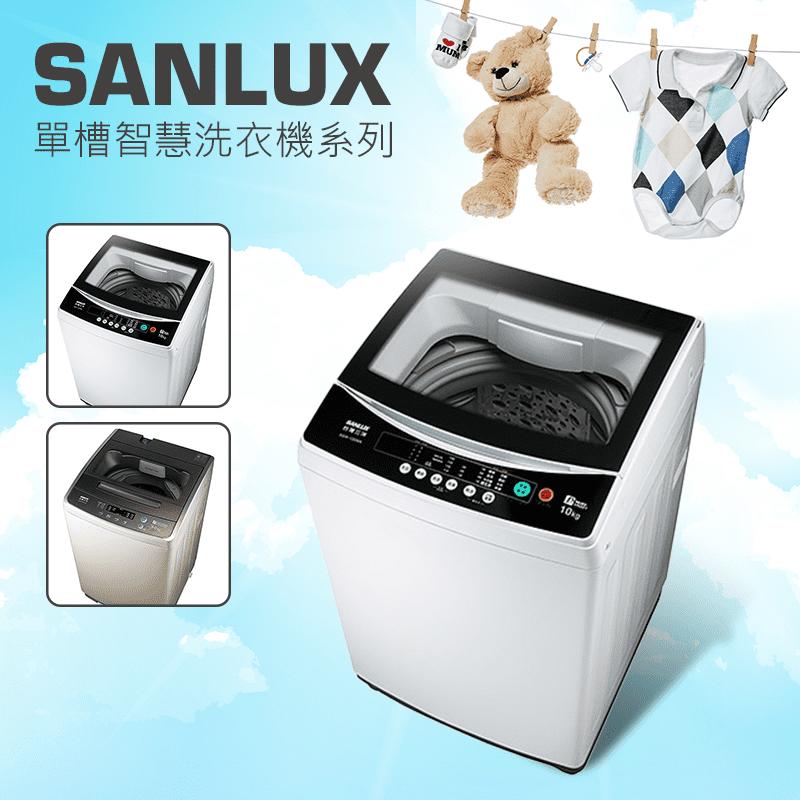 【SANLUX 台灣三洋】10Kg定頻洗衣機(ASW-100MA、ASW-96H