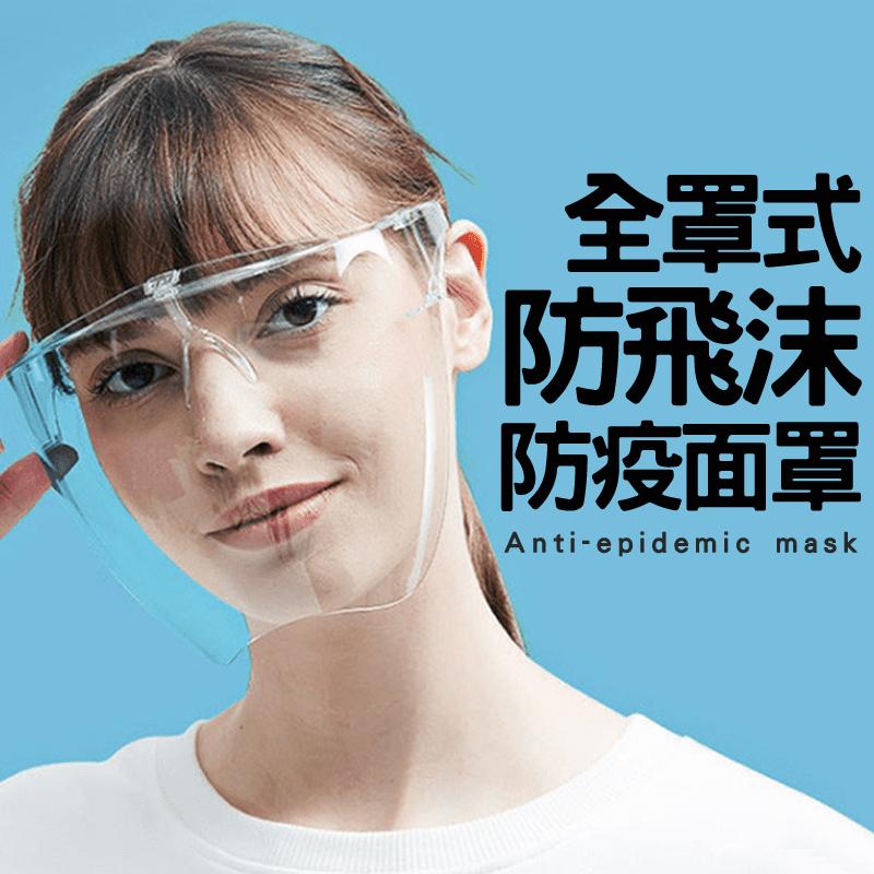 全罩式防飛沫防疫面罩 防疫用品/防疫面罩/防護面罩/防護罩/隔絕飛沫噴濺