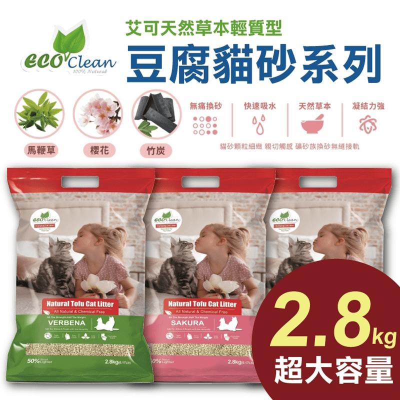 ECO 艾可天然草本輕質型豆腐貓砂 2.8kg/6.17lb 2包組