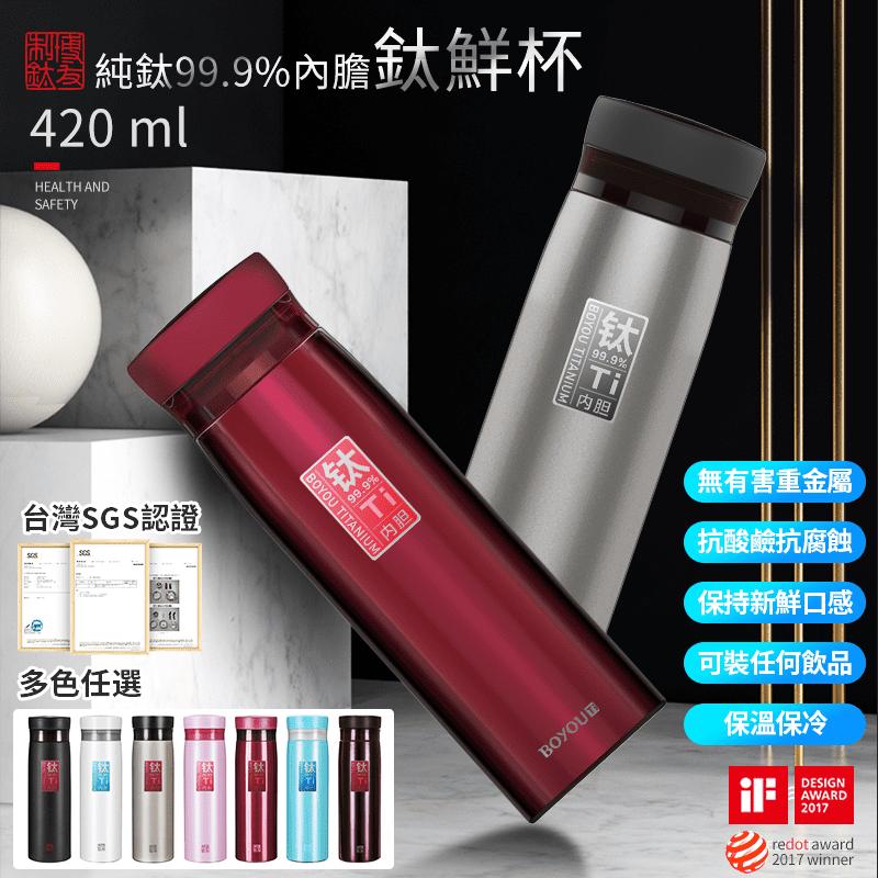 【博友制鈦】鈦晶灰鈦鮮杯二代經典款 420ml
