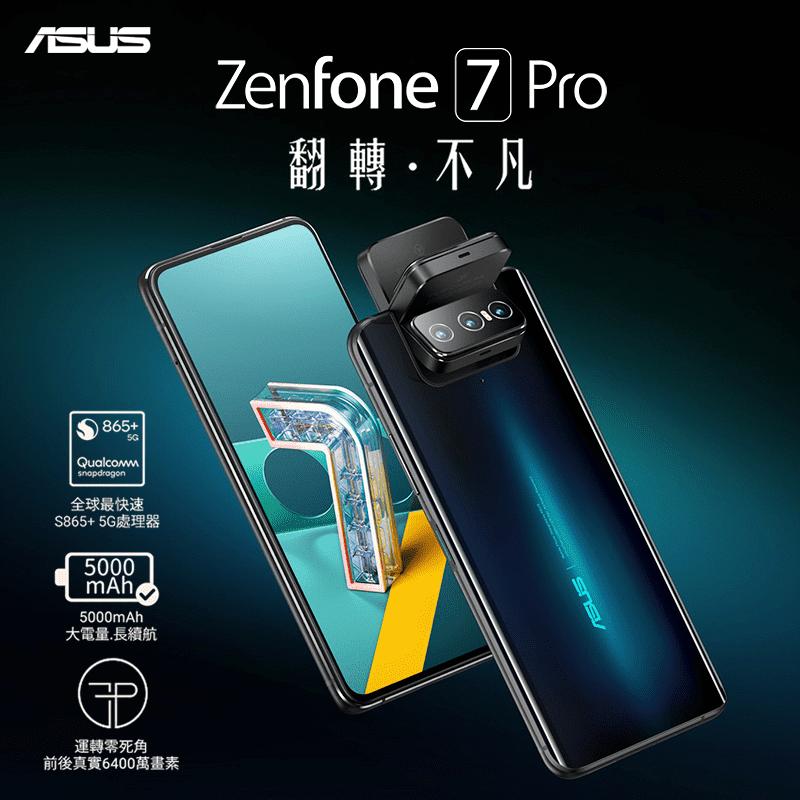 【ASUS 華碩】ZenFone 7 Pro 5G 旗艦機 (8G+256G)