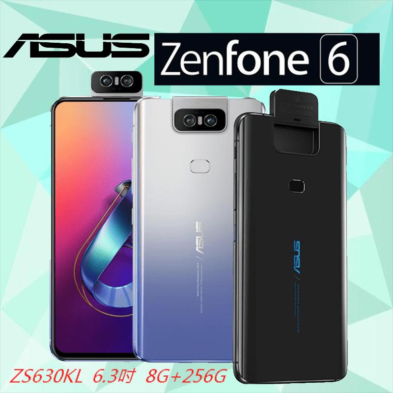 【ASUS 華碩】福利品 ZenFone 6 ZS630KL 8G/256G