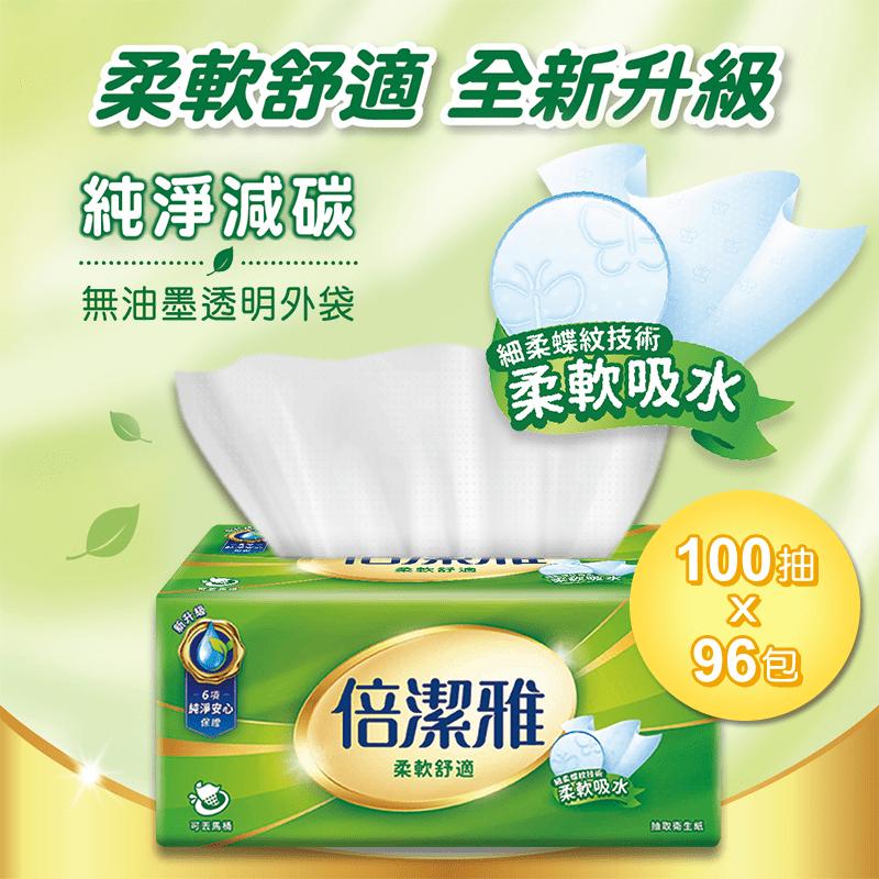 倍潔雅柔軟舒適抽取式衛生紙(100抽x12包x8袋)T1C0BY-I2