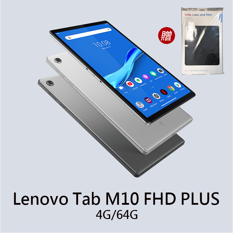 【Lenovo】10.3吋平板(Tab M10 FHD PLUS) 贈原廠皮套