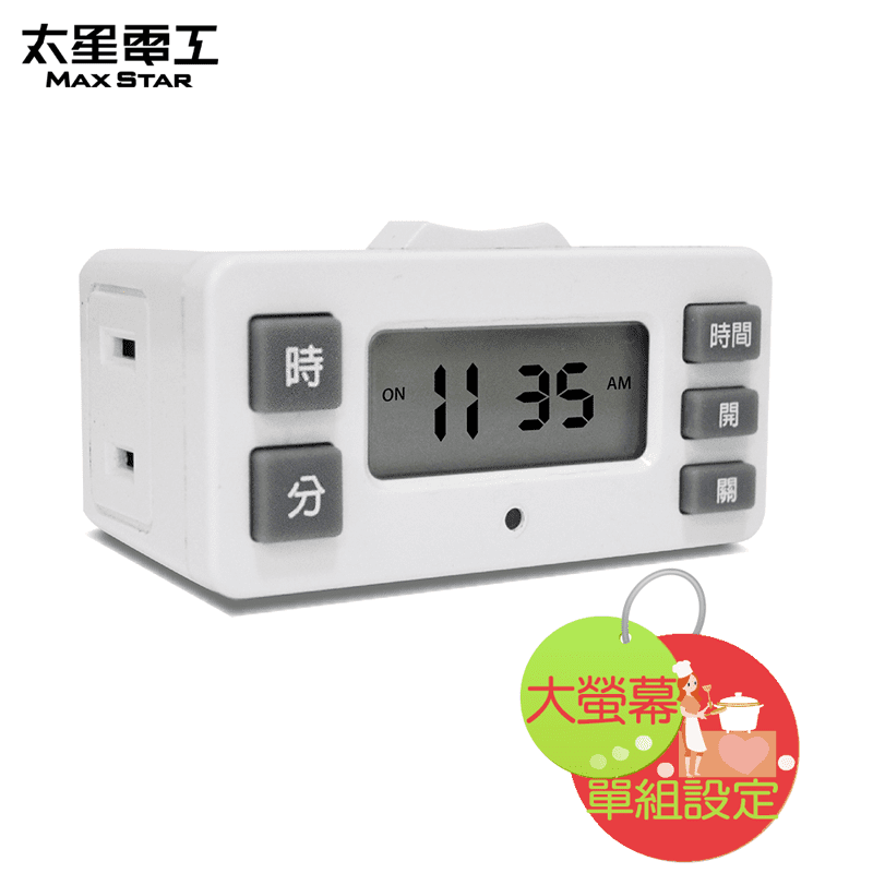 【MAXSTAR太星電工】精巧數位定時器OTM326
