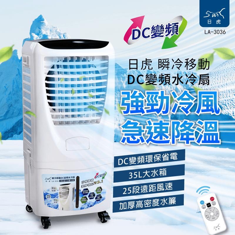 【日虎】 瞬冷移動 DC變頻水冷扇 LA-3036  環保省電 35公升大容量