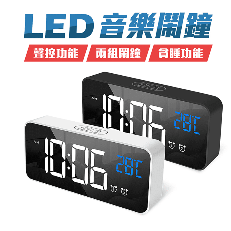 LED夜光聲控式音樂鬧鐘
