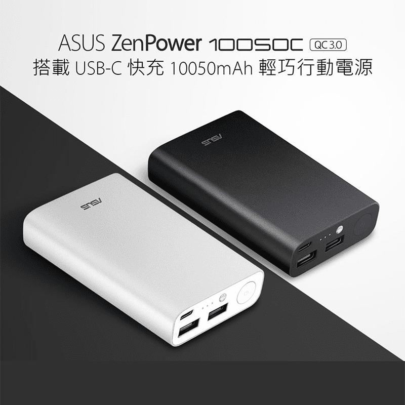 【ASUS】ZenPower 10050C QC3.0三輸出行動電源