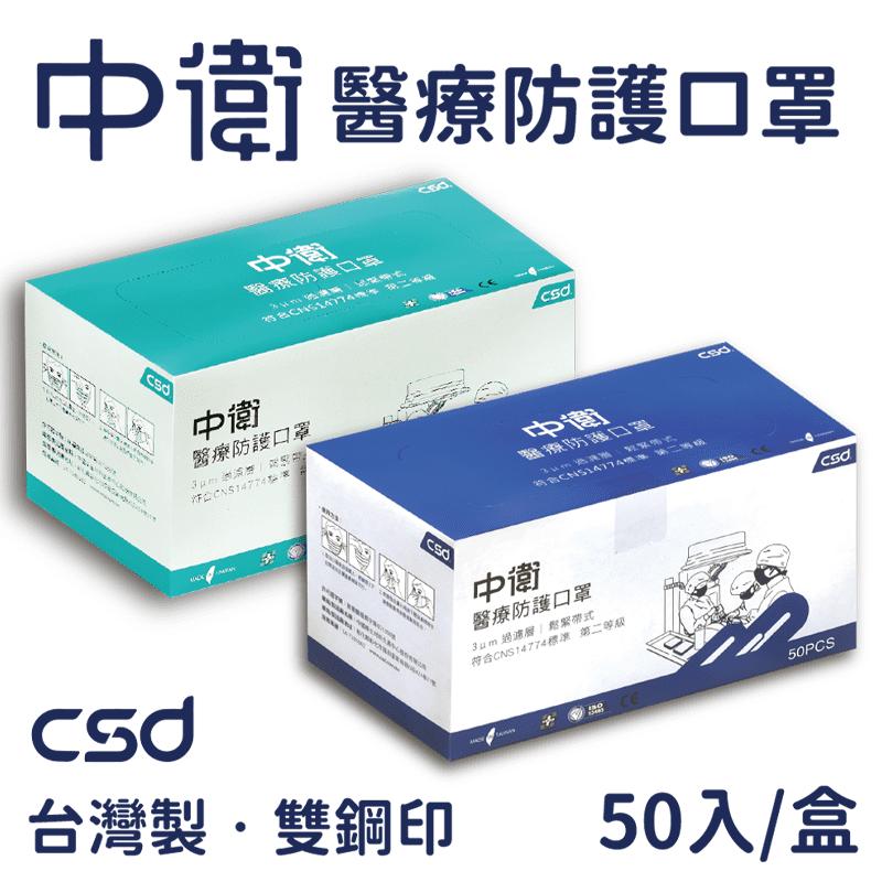 【中衛 CSD】二級醫療級手術口罩 (50入/盒)