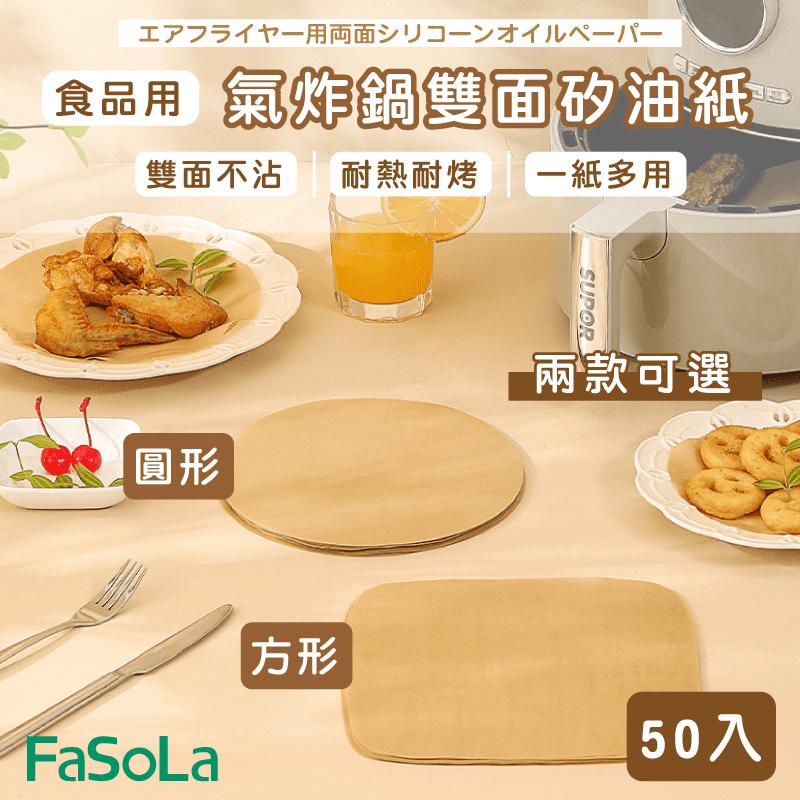 多用途食品用氣炸鍋雙面防油防黏矽油紙(50入)