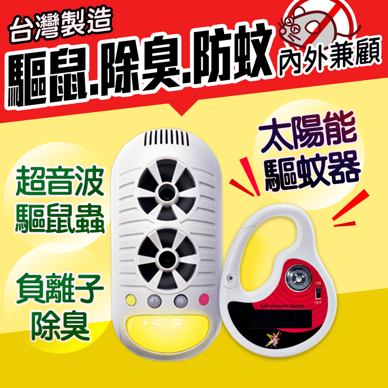 Digimax超音波驅鼠蟲器UP-11H/驅蚊器UP-12D8