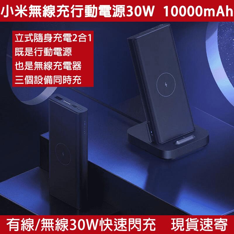 Mi小米無線充行動電源30W無線充行動電源30W 10000mAh