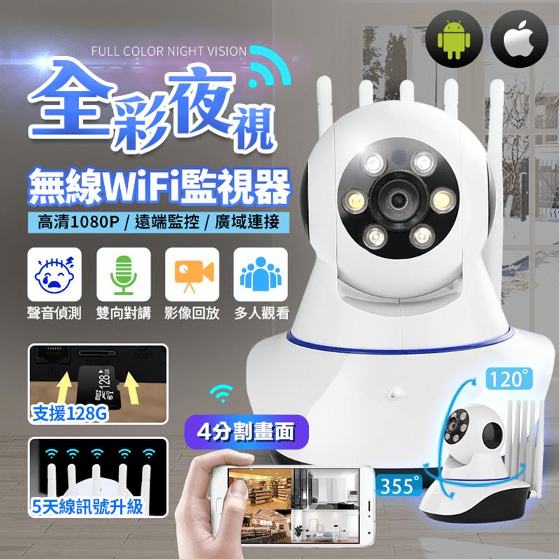 Chang Jiang長江全彩夜視1080P無線網路監視機VS3